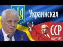 УССР существует Доказательства Украина эта фирма на территории СССР