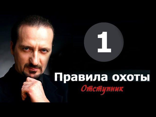 Правила охоты Отступник 1 серия 2014 Боевик русский сериал фильмы ютуб