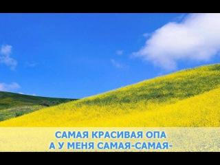 «Танцуй, Россия!», Глюк'Oza: караоке и текст песни