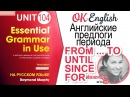 Unit 104 Английские предлоги периода FROM TO UNTIL SINCE FOR