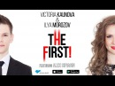 Victoria Kaunova Ilya Morozov The First feat Alex Sipiagin