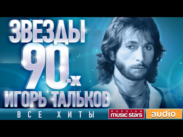Звёзды 90 х Игорь Тальков ✩ Все Хиты ✩ Любимые Песни от Любимого Артиста