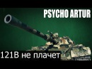 В слезах ковбои и мачо, 121й не плачет worldoftanks wot танки — wot-vod