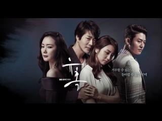 [K-Drama] Искушение [2014] |Совращение  - 6 серия [рус.саб]