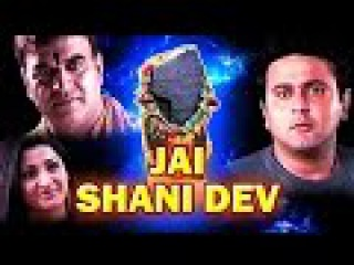 """Jai Shani Dev"" 