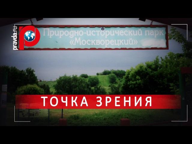 Парк Москворецкий Благоустройство вне закона