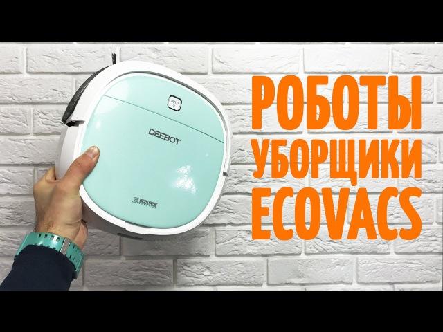 Обзор Роботов - уборщиков Ecovacs Deebot Winbot
