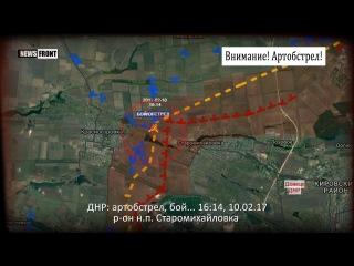ДНР: украинские боевики спровоцировали бой в районе Старомихайловки. День