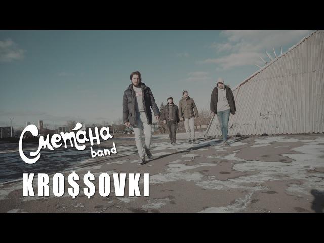 СМЕТАНА band - KRO$$OVKI