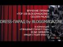 Салон красоты Вручение премии TOP100 самых стильных людей России по версии Bloggmagazine