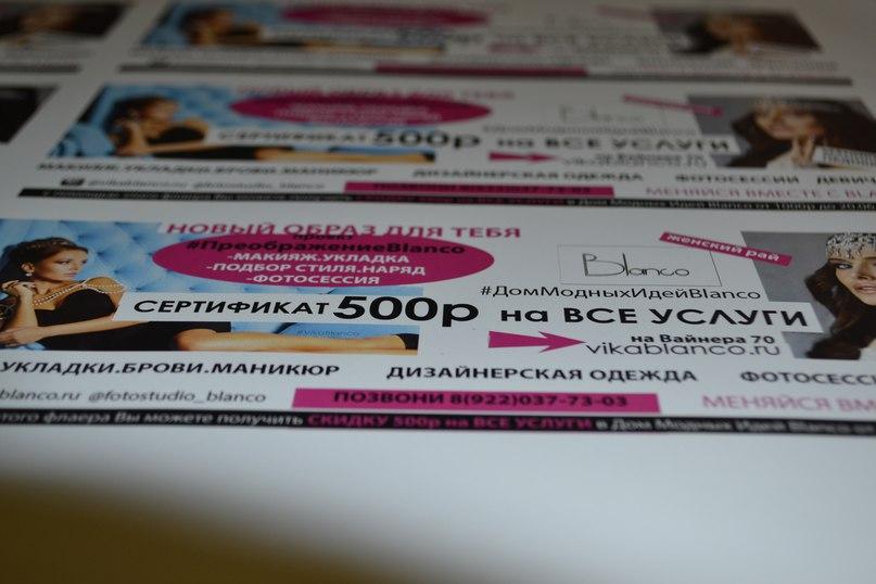⁉Нужно быстро и недорого напечатать листовки, визитки, буклеты?Заказывайте срочное изготовление рекламных листовок, - Типография Седьмой Легион