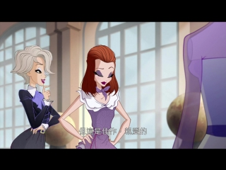 Winx club - world of winx season 1, episode 5 - stylist wanted (mandarin chinese)
