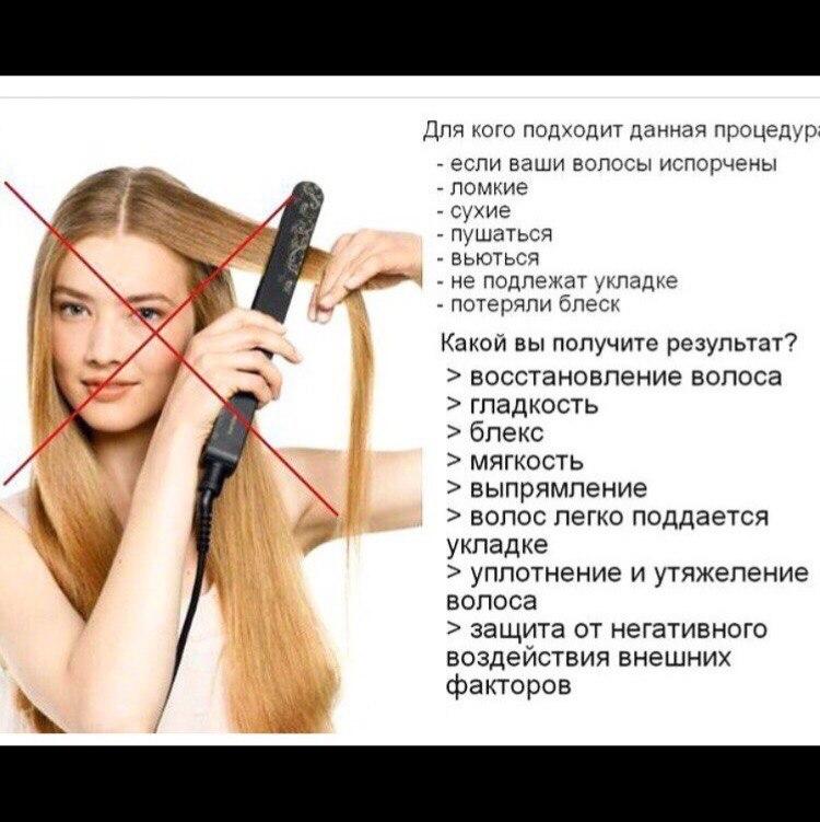 еще виберах смешные картинки про кератин волос желаний, благодаря которой