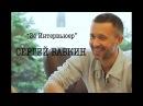 Сергей Бабкин 5NIZZA. Зе Интервьюер. 31.07.2017