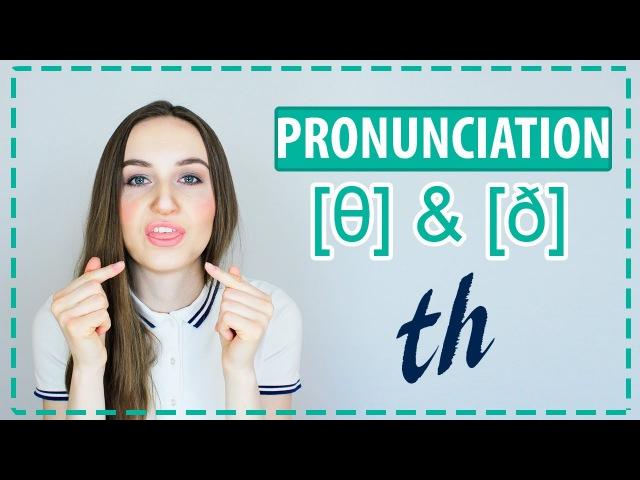 Произношение TH θ и ð English Spot