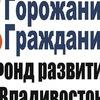 """Фонд развития города Владивостока """"Горожанин и г"""
