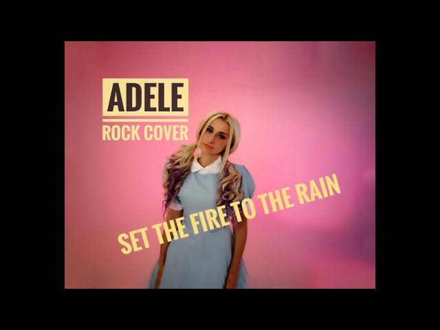 SET THE FIRE TO THE RAIN  Adele  ROCK cover by Alex Garsya✔