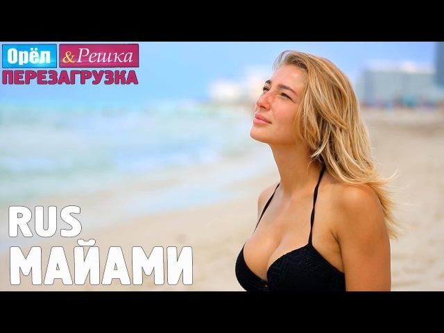 Идеальный город для развлечений 11 Майами Орёл и Решка Перезагрузка RUS
