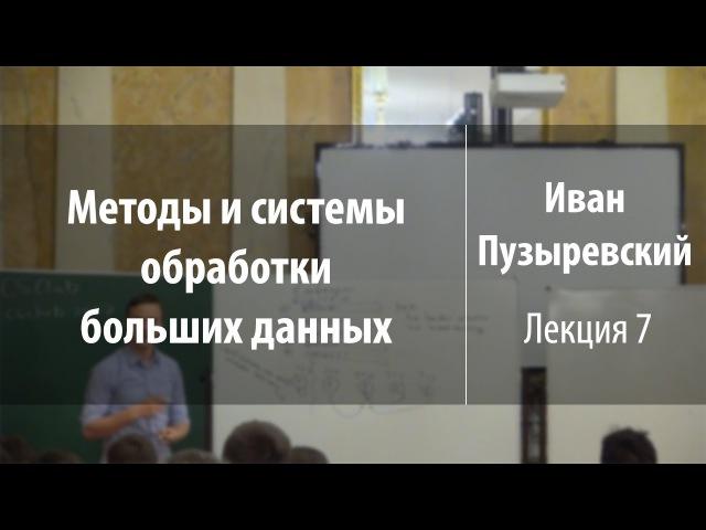 Лекция 7 Методы и системы обработки больших данных Иван Пузыревский
