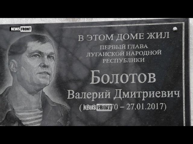 6 апреля 2017. Луганск. В Луганске установили мемориальную доску первому главе ЛНР Валерию Болотову