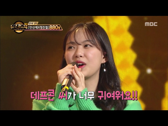 Duet song festival 듀엣가요제 Defconn is singled out as ideal type 20170331