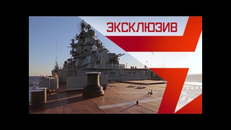 Петр Великий отсекает британский военный корабль от Адмирала Кузнецова эксклюзивные кадры