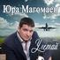 Юра Магомаев - Луч солнца золотого