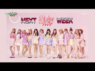 170602 WJSN @ KBS Music Bank next week