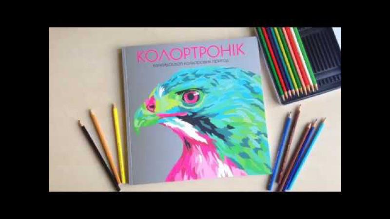 Колортронік Розмальовка Калейдоскоп кольорових пригод