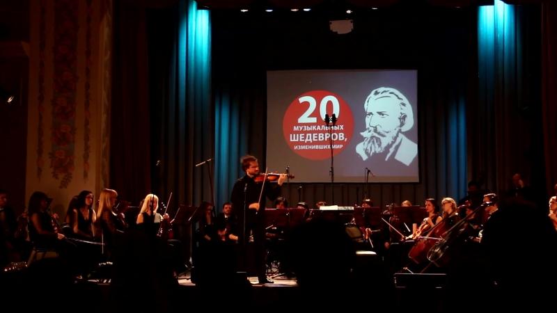 Фрагмент выступления виртуоза Павел Милюков играет на скрипке Гварнери Ex Szigeti