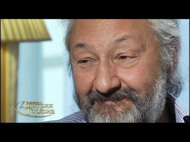 Стас Намин. В гостях у Дмитрия Гордона. 1/2 (2013)