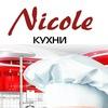 Кухни «Николь» Тюмень