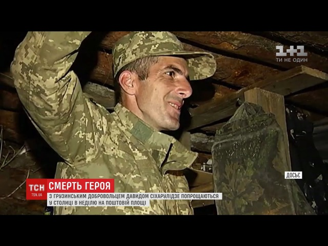 13 ТРАВНЯ 2017 р. Грузин Давід Сіхарулідзе загинув на Світлодарській дузі в день народження свог ...