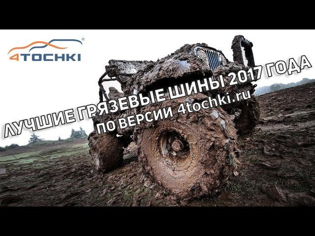Лучшие грязевые шины 2017 года по версии 4tochki.ru