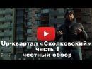 Обзор UP-квартала Сколковский от застройщика ФСК Лидер 09.03.2017, часть 1