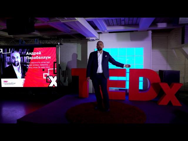TEDx - Андрей Парабеллум - Как улучшить качество своей жизни, изменив всего лишь 1% действий