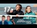 Саша добрый, Саша злой. 17 серия 2016. Детектив @ Русские сериалы