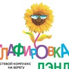 """Гостевой комплекс """"Глафировка Лэнд"""""""