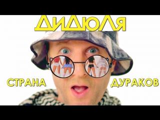 Премьера! дидюля и chris wonderful - страна дураков (16.05.2017) ft. feat. &