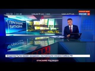 США официально признали биткоин Новости РОССИЯ 24 ¦ Крипторынок ¦ Заработок онлайн Пассивный доход