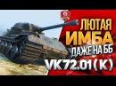 ЛЮТАЯ ИМБА ДАЖЕ НА ББ ★ VK 72.01 K в HD