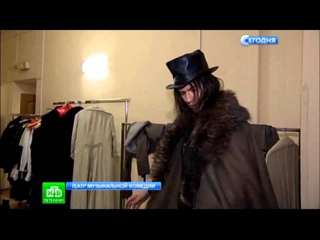 НТВ Петербург о премьере мюзикла Джекилл и Хайд