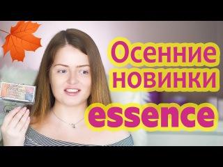 Осенние новинки ESSENCE | Помада и тени ESSENCE