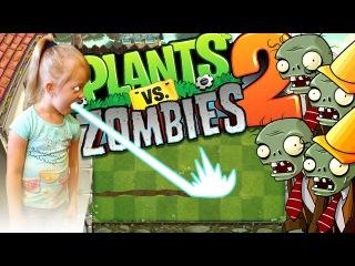 РАСТЕНИЯ против ЗОМБИ 2  ЛАЗЕРНЫЙ БОБ в ПИНЬЯТЕ Laser Bean Plants vs zombies 2 ПРОХОЖДЕНИЕ