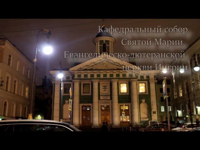 Экскурсия по неправославным храмам Невского проспекта
