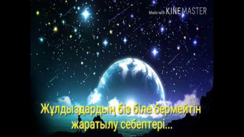 Жұлдыздар не үшін жаратылды! Ерлан Ақатаев