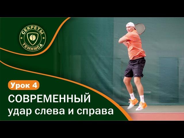 Современный удар справа и слева Forehand and backhand Урок 4 СЕКРЕТЫ БОЛЬШОГО ТЕННИСА