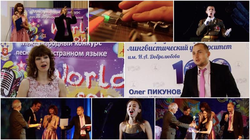 WorldSong2017 Жизнь в деталях т к Волга и ННТВ