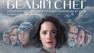 Белый снег (2021) биография, спорт, драма, фильм
