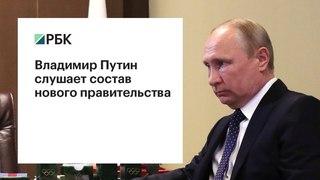 Владимир Путин слушает состав нового правительства